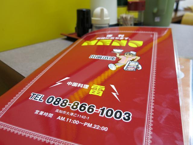 中華料理 雷2