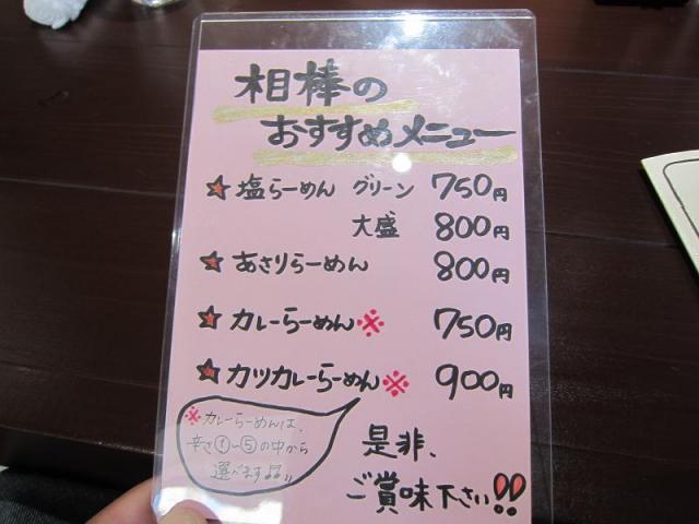 塩麺独歩・相棒 メニュー2