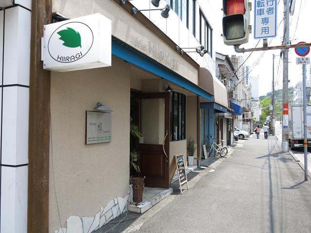 Cafe Rest HIIRAGI (カフェ・レスト・柊)