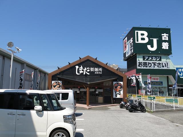 しまだ製麺所 高須本店
