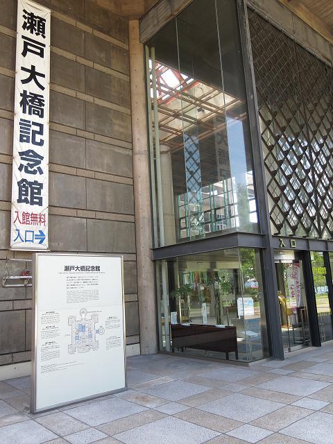 瀬戸大橋記念公園4