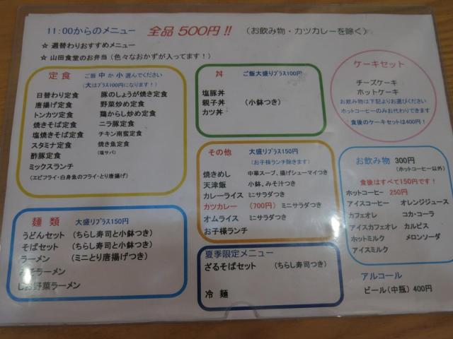 山田食堂1