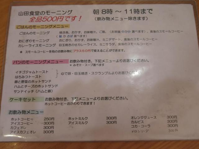 山田食堂2