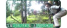 収穫!【序】