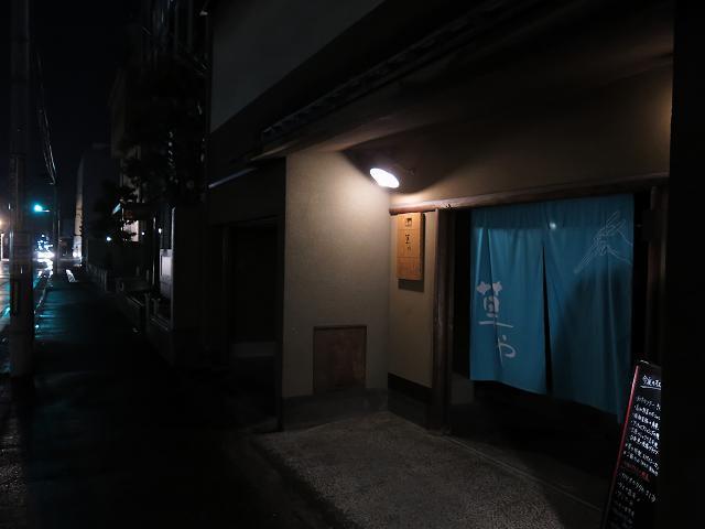 夜の「草や」 前編/初体験の夜