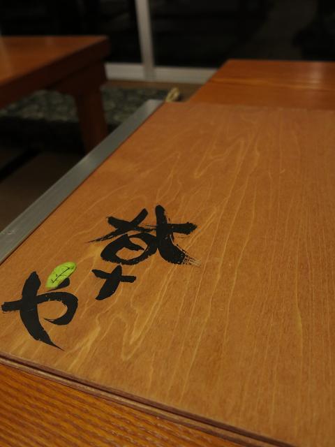草や(夜)4
