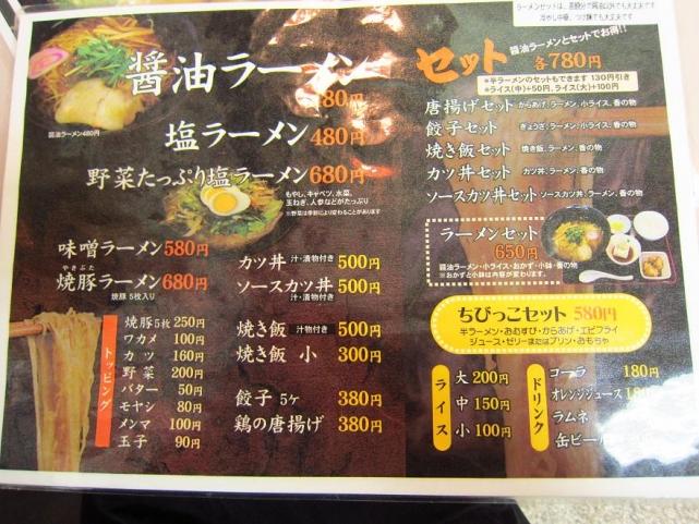 ラーメン麺家 メニュー2