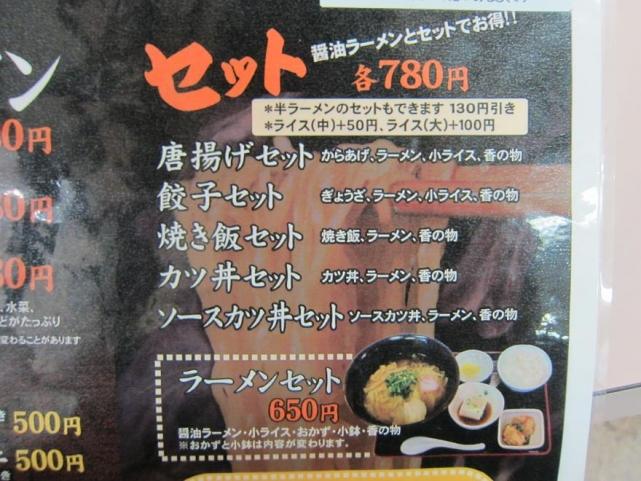 ラーメン麺家 メニュー3