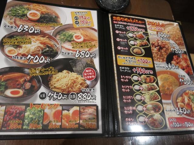 ラーメン食堂 黒まる メニュー(4月中旬)