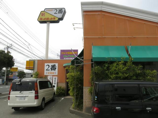 【移転】老麺館2番 俺=ジュリエット