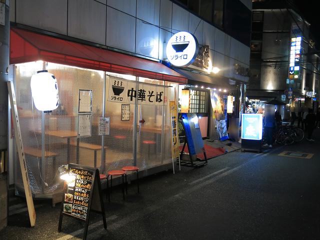 高知市で深夜ラーメン「ソライロ」中華そば & 担々麺!