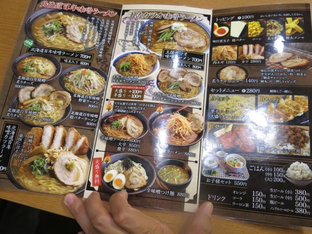 麺屋・國丸1