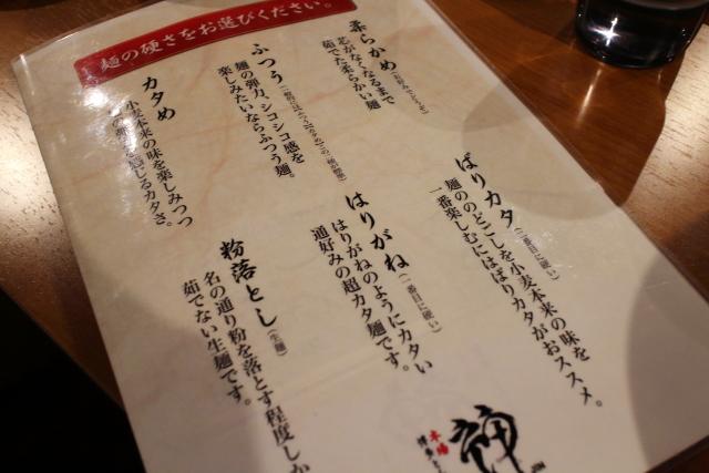 とんこつラーメン 神(JIN)8
