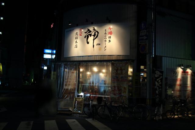 とんこつラーメン 神(JIN)1