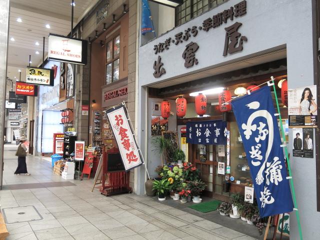 【愛媛】「出雲屋」松山・大街道でランチに美味しい「鯛丼」食べる