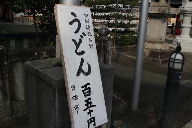 田村神社日曜市うどん6