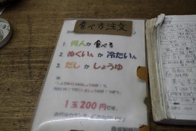 赤坂製麺所2