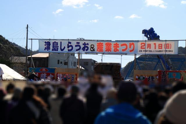 津島しらうお産業まつり201516