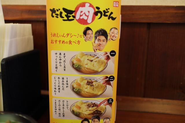 丸亀製麺・だし玉肉うどん1