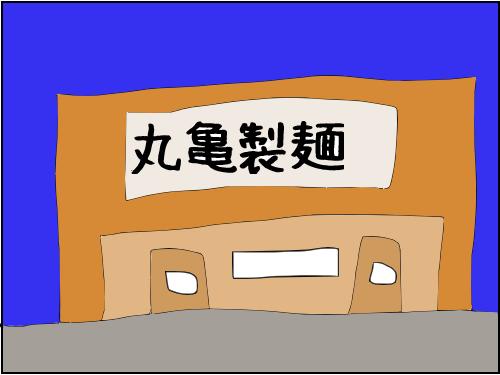 丸亀製麺の新・期間限定メニュー!(3月18日~)