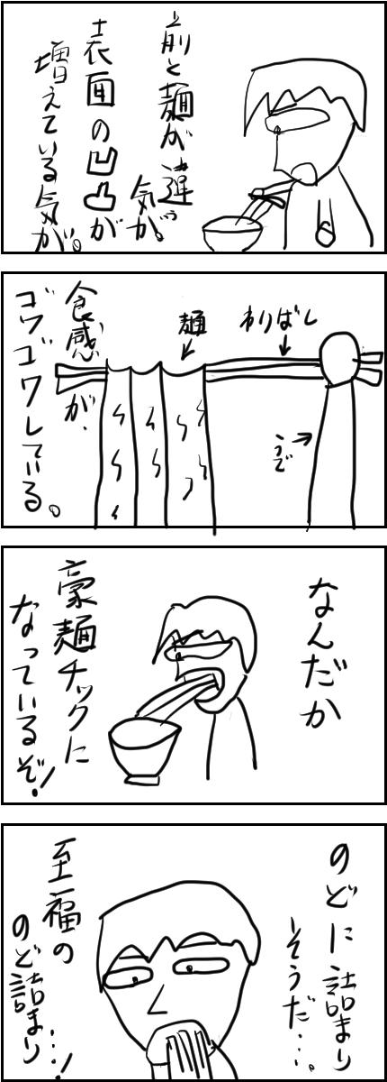 さぬきや 4コマ