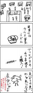 よもやの重量級!肉味噌野菜ラーメン! 「丸醤屋 イオンモール高知店」