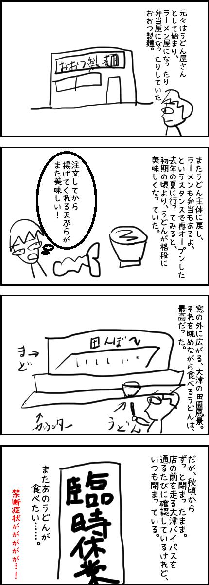 おおつ製麺