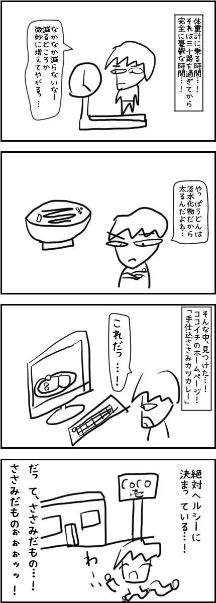 ココイチ・ささみカツカレー
