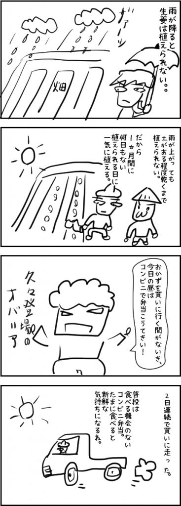 生姜とコンビニ弁当