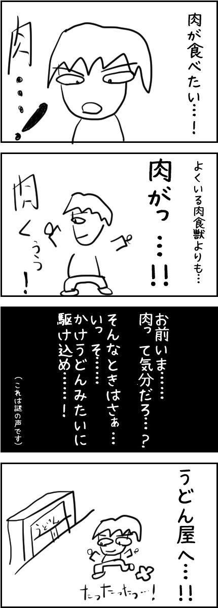 手打ちうどん田吾作