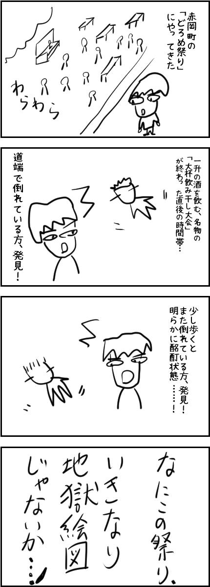 どろめ祭り2015
