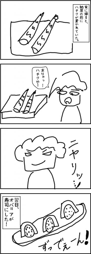 タケノコの寿司