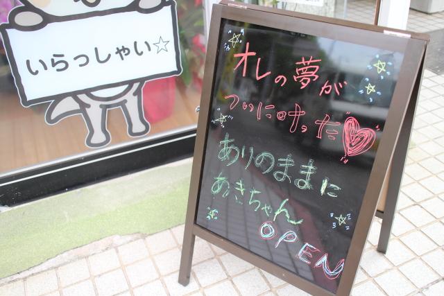 あきちゃん32