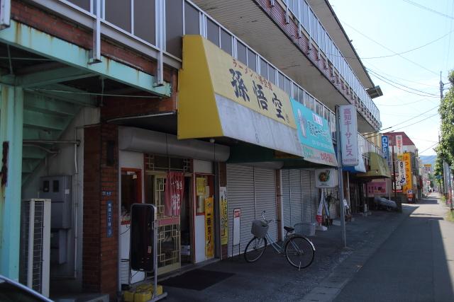 「孫悟空」高知市鴨部で翡翠ラーメン。メニューには「担々麺」もあり