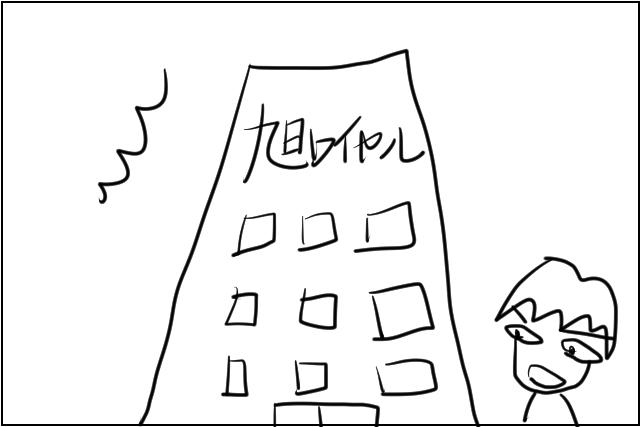 旭ロイヤルイラスト