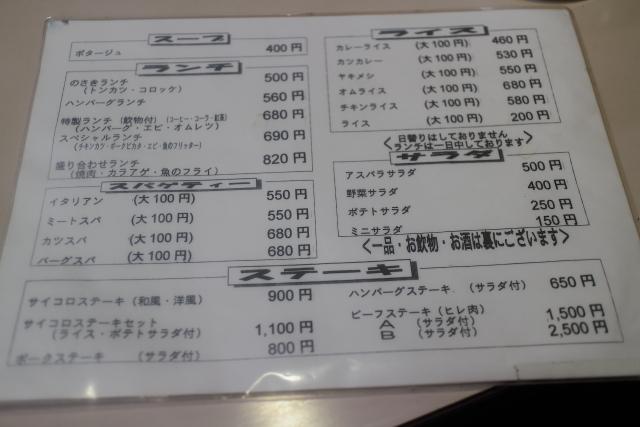 松山シリーズ・野咲30