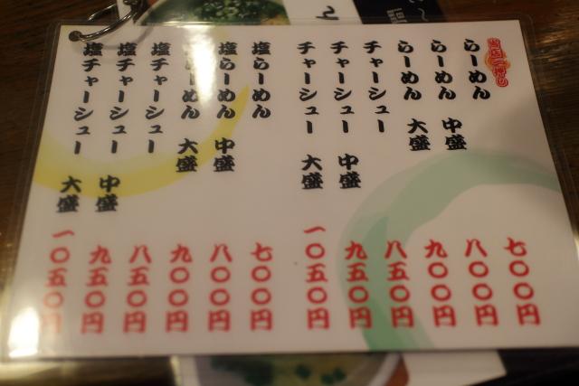 松山シリーズ・ラーメンおが多12