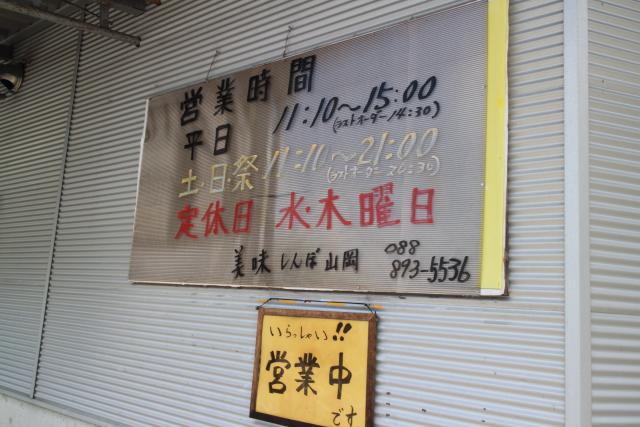 美味しんぼ山岡・担々麺・千春さ2