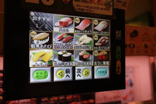 はま寿司・南国店2