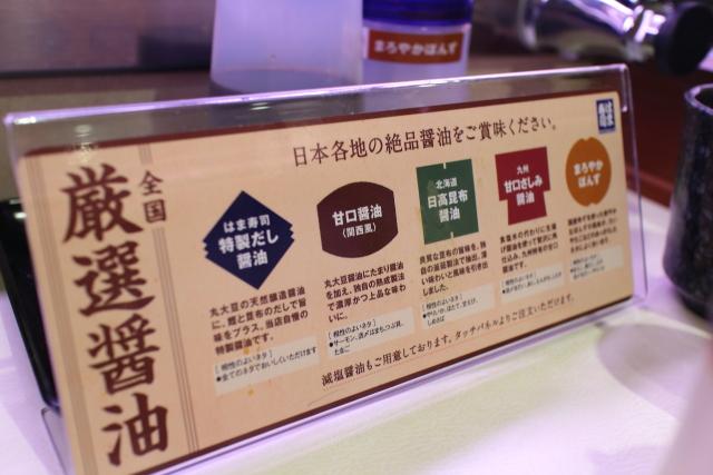 はま寿司・南国店8