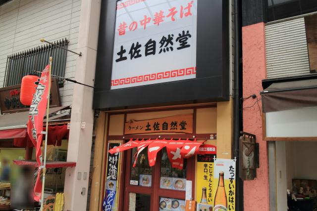 「昔の中華そば 土佐自然堂」強烈濃厚和節拉麺