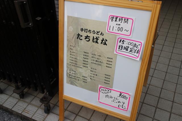 「手打ちうどん たちばな」新店オープン!