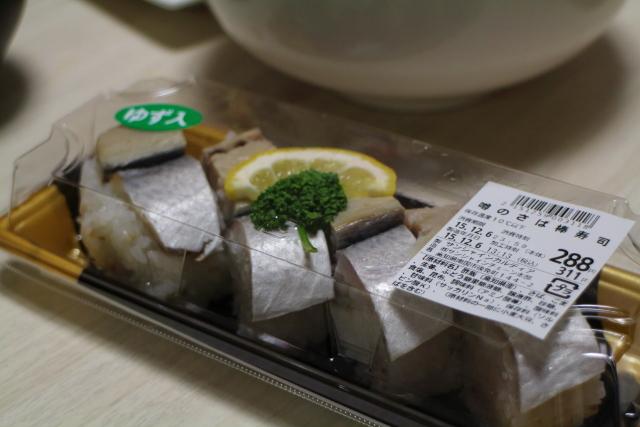 サンシャインカル・サバ寿司1