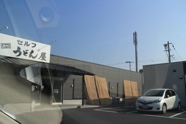 「セルフ讃岐うどん屋 卸団地店」 超速