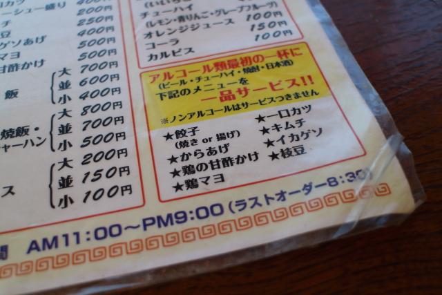 豚太郎宮ノ口店5