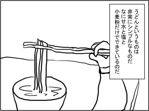 桜井町2丁目食堂「テンゾーネ」幕の内プレート