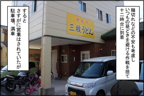三枝うどん-6