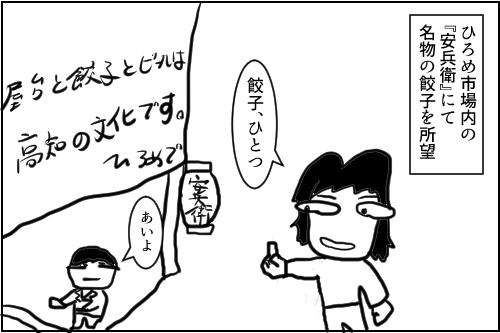 [ひろめ市場]餃子の「安兵衛」青りんご編