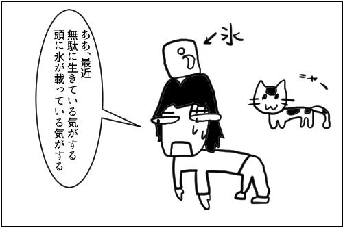 【漫画版】鍋焼きラーメン専門店 あきちゃん/無駄に生きる農民