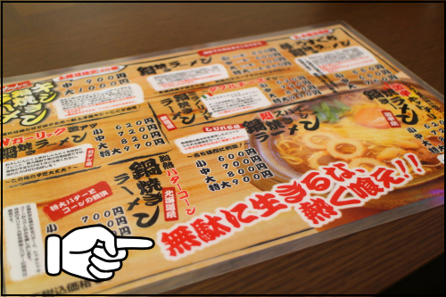 5 鍋焼きラーメンあきちゃん6